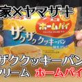 ザクザククッキーパン練乳クリームホームパイ使用(山崎製パン×不二家共同開発商品)、楽しく美味しいコラボ菓子パン!