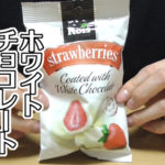 業務スーパーホワイトチョコレートコーティング(ストロベリー)