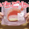 いちごもこ(セブンイレブン)、人気シリーズより相変わらずの美味しさを!