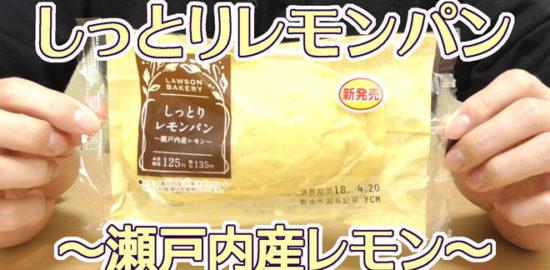 しっとりレモンパン~瀬戸内産レモン~