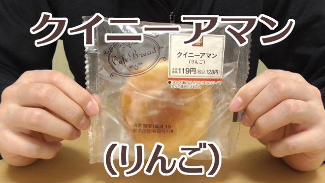 クイニーアマンりんご(ミニストップ)