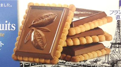 業務スーパー-バタービスケット&ミルクチョコレート2