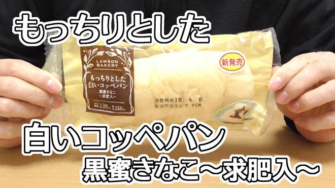 もっちりとした白いコッペパン