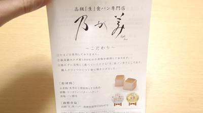 高級「生」食パン(乃が美)3