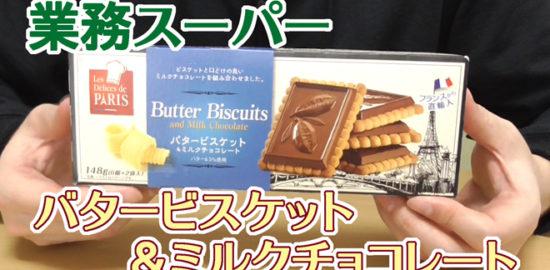 業務スーパー-バタービスケット&ミルクチョコレート