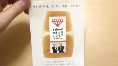 高級「生」食パン(乃が美)4