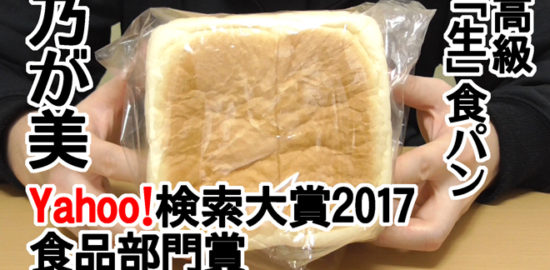 高級「生」食パン(乃が美)