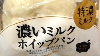 濃いミルクホイップパン2
