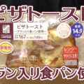ピザトースト~ブラン入り食パン使用~(ローソン)、レンチンして食べました^^213キロカロリー!