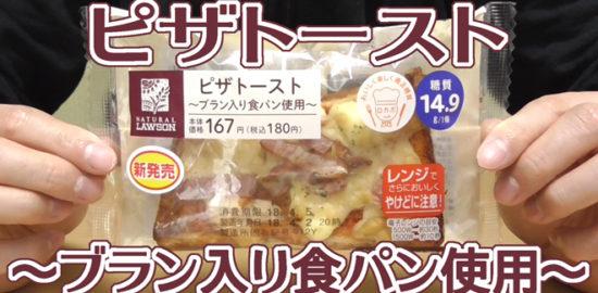 ピザトースト~ブラン入り食パン使用~