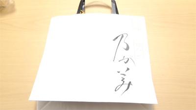 高級「生」食パン(乃が美)2