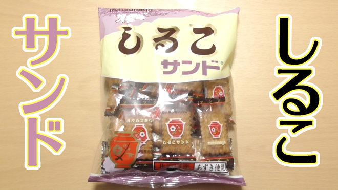 スターしるこサンド(松永製菓)
