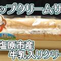 ぴったり100円!!ホイップクリームサンド 那須塩原市産牛乳入りクリーム(ミニストップ)