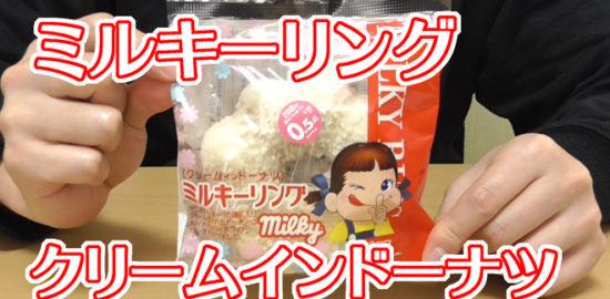 ミルキーリング(ヤマザキ×不二家)