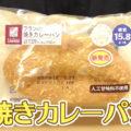 ブランの焼きカレーパン(ローソン)、油はほとんど感じません!ありがたい144kcal!!