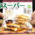 業務スーパーホットク、モチモチ生地に黒糖とピーナッツのソースが、韓国屋台の定番オヤツ!