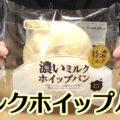 濃いミルクホイップパン(フジパン)、白いパンにクリームに、気になる特濃具合!