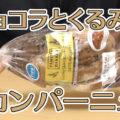 ショコラとくるみのカンパーニュ(ファミリーマート)、素敵な組み合わせが練り込まれた田舎風パン!