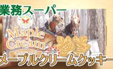 業務スーパー メープルクリームクッキー