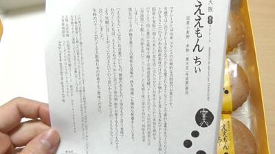 ええもんちい(五感)3
