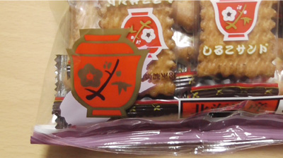 スターしるこサンド(松永製菓)2