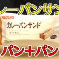 カレーパンサンド(フジパン)、ネットで話題?東北6県で4月1日から発売!関東でも購入できました!