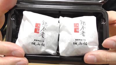 銀不老大福(城西館)2
