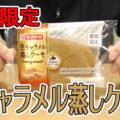 生キャラメル蒸しケーキ(ヤマザキ)、ふんわりしっとり、優しい気持ちになれそうな期間限定商品^^