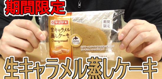 生キャラメル蒸しケーキ(ヤマザキ)