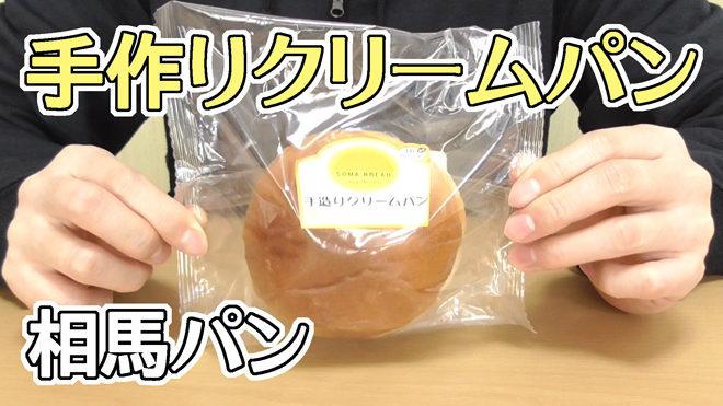 手作りクリームパン(相馬パン)