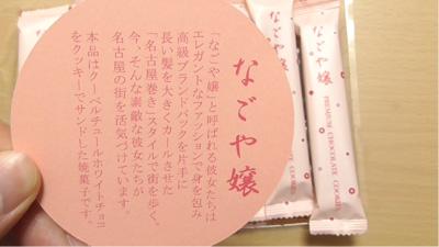 なごや嬢プレミアムホワイトチョコサンドクッキー(桃の館)6