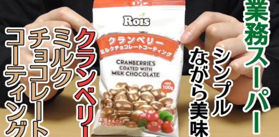 業務スーパークランベリーミルクチョコレートコーティング