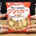 あたり前田のクラッカー(前田製菓)、1960年代にテレビCMの放映で有名に!素朴で懐かしい味がするお菓子!