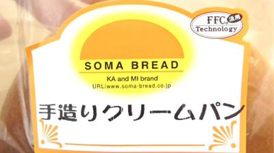手作りクリームパン(相馬パン)2