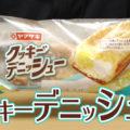 クッキーデニッシュー(ヤマザキ)、3種の生地に2種のクリームというお得感のある(!?)菓子パン^^
