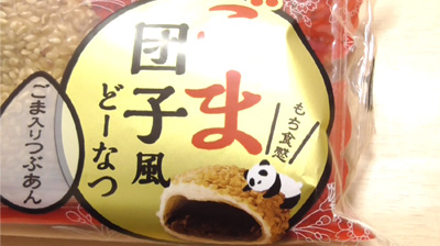 ごま団子風どーなつ3個入り(ヤマザキ)2