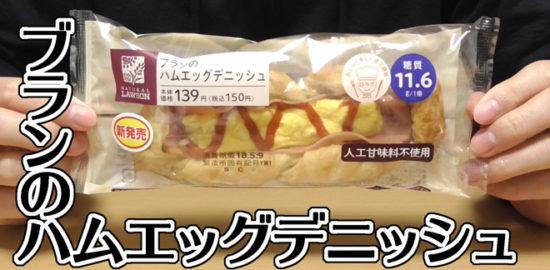 ブランのハムエッグデニッシュ