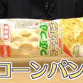つぶつぶコーンパン(パスコ)、はごろもフーズのシャキッとコーンが生地で包まれてます!