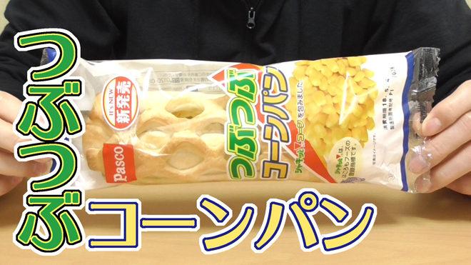 つぶつぶコーンパン