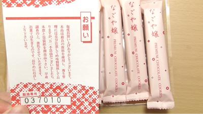 なごや嬢プレミアムホワイトチョコサンドクッキー(桃の館)7