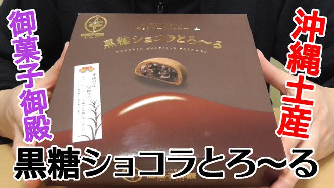 黒糖ショコラとろ~る(御菓子御殿)