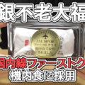 銀不老大福(株式会社スウィーツ×城西館)、JAL国内線ファーストクラス機内食に採用!希少価値の高い不老の豆を使用とのこと!