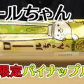 ロールちゃんパイナップル味(ヤマザキ)、長くて爽やかな見た目の期間限定商品!