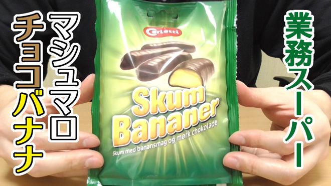 業務スーパー-マシュマロチョコバナナ