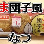 ごま団子風どーなつ3個入り(ヤマザキ)
