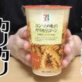 コンソメ味のカリカリコーン(セブンイレブン)、超濃厚!?ツイスト形状のスナック菓子!