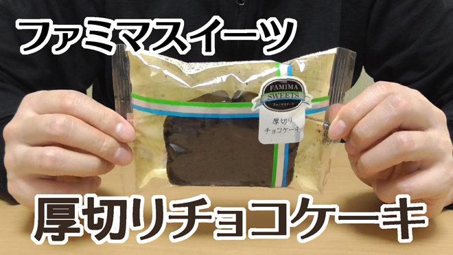厚切りチョコケーキ(ファミリーマート)