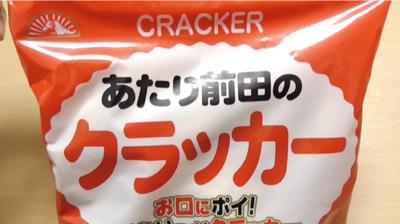 あたり前田のクラッカー2