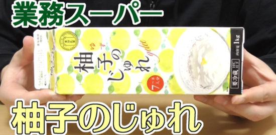 業務スーパー柚子のじゅれ