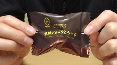 黒糖ショコラとろ~る(御菓子御殿)3